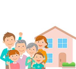 家族の 夢 ・ 絆 ・ 憩 のお手伝い