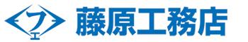 藤原工務店
